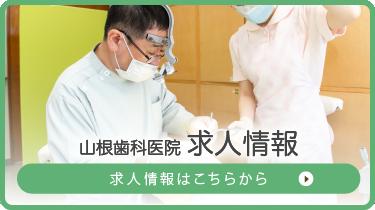 山根歯科医院の求人情報